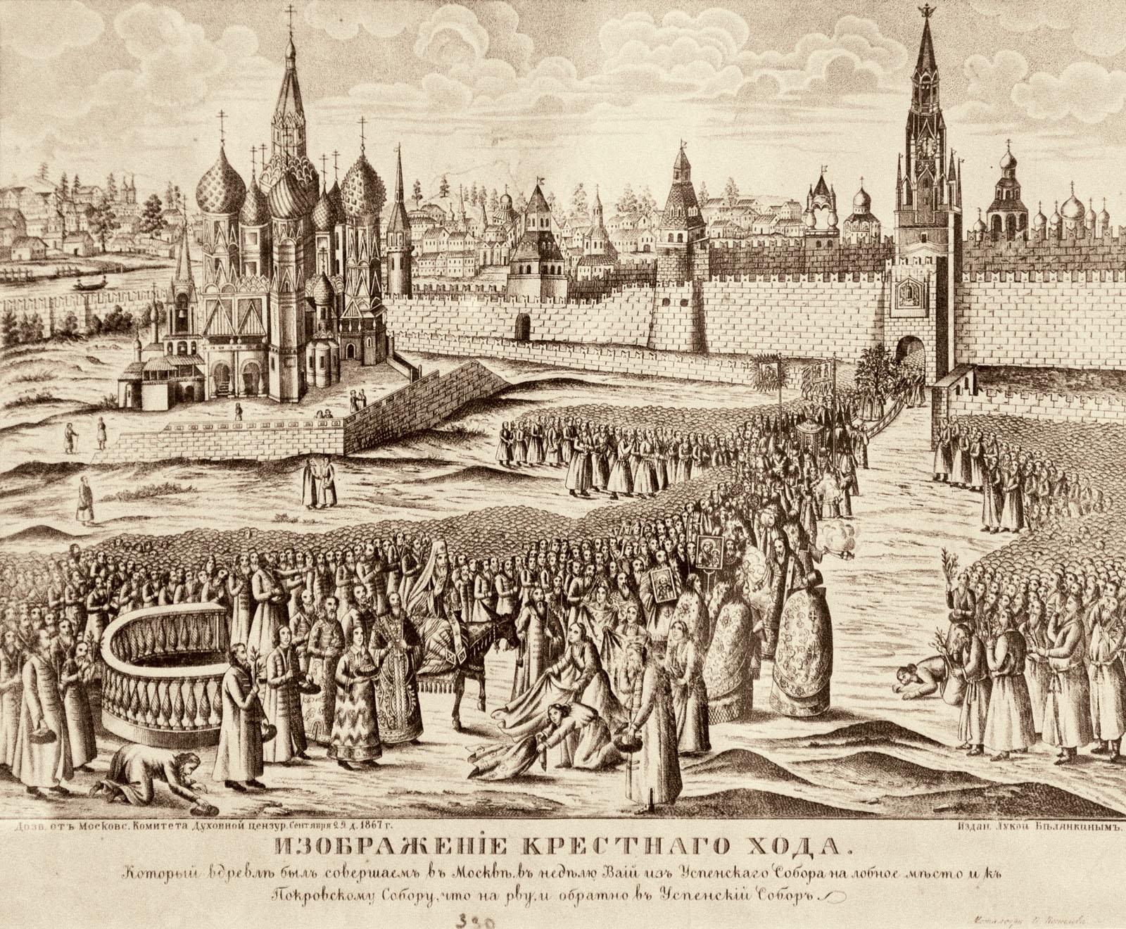 Фото №80049. ''Изображение крестного хода, который вдревле был свершаем в Москве...''. 1867