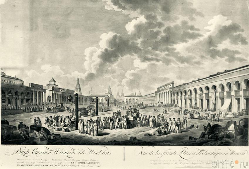 Фото №80054. Гуттенберг Х.(1740-1818). Вид Старой (Красной) площади