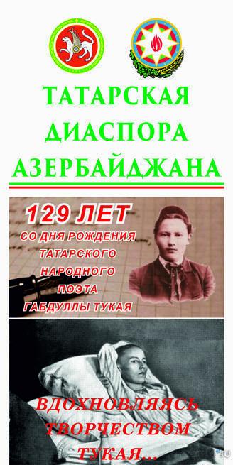::Вечер, посвященный Тукаю. В Постоянном представительстве Татарстана в Азербайджане