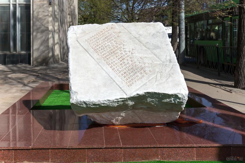 Фото №814058. Памятный знак-камень художникам, погибшим в Великой Отечественной войне
