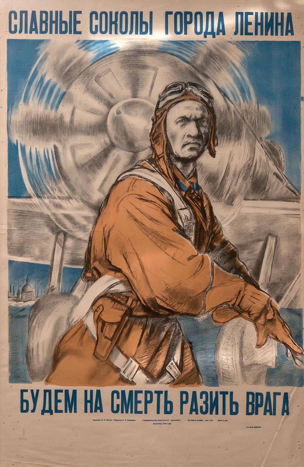 Фото №814505. Плакат Великой Отечественной войны