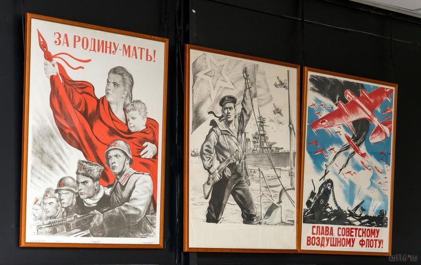 Фото №814511. Плакаты Великой Отечественной войны