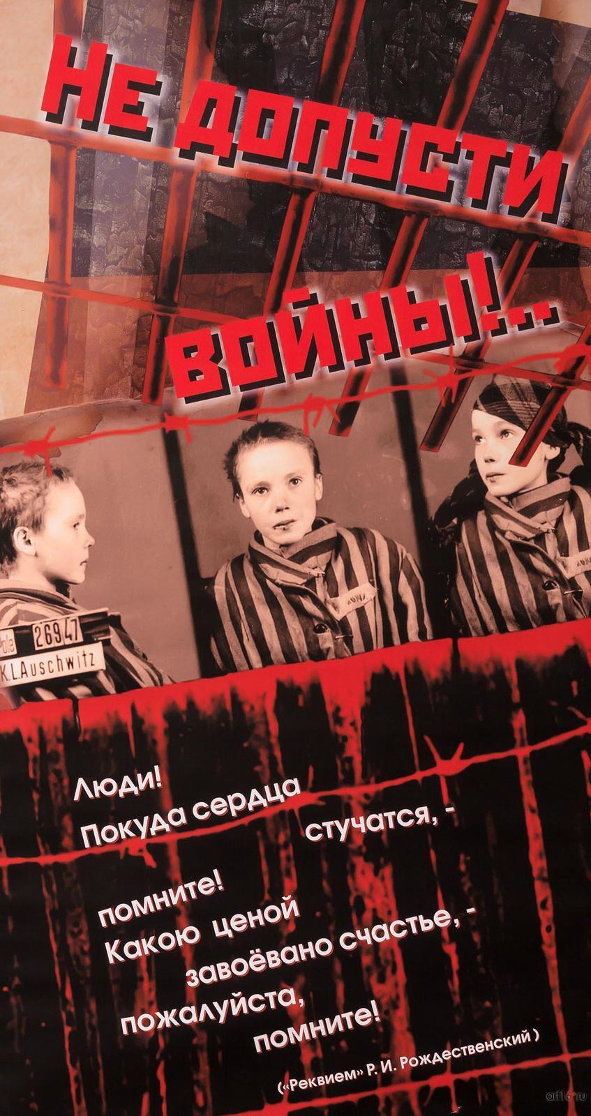 Фото №814517. Современный плакат, посвященный ВОв
