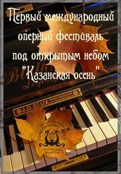 Казанская осень. Афиша фестиваля