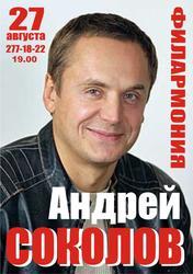 Андрей Соколов. 27 августа 2011