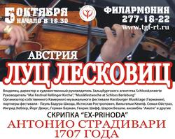 Луц Лесковиц 5 октября 2011