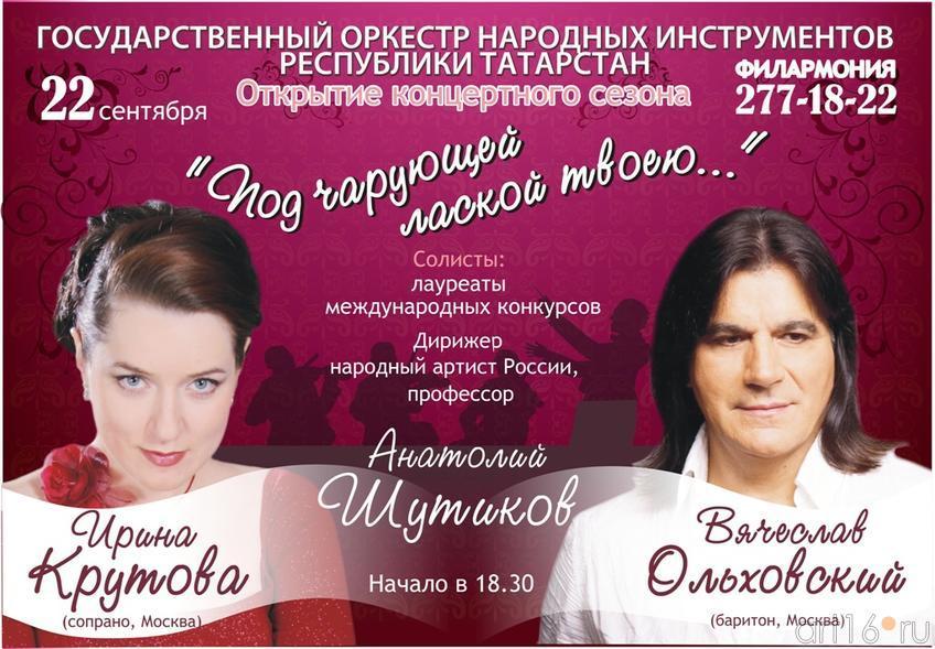 Открытие концертного сезона 2011—2012::Фото для статей
