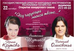 Открытие концертного сезона 2011—2012