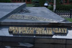 Гранитное надгробие «Неизвестному солдату Курской земли» на братской могиле