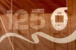 Модный показ к 125-летию КНИТУ. 26.06.2015
