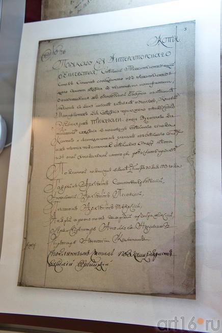 Указ Ея Императорского Величества (копия)::«Державин, бич вельмож…»