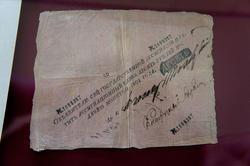 Ассигнационный билет достоинством 10 рублей, 18001.