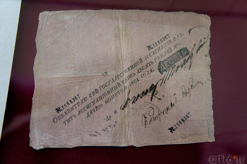 Ассигнационный билет достоинством 10 рублей, 18001. ::«Державин, бич вельмож…»