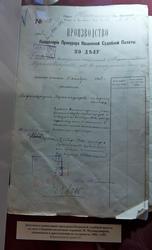 Документы канцелярии  прокурора Казанской судебной палаты