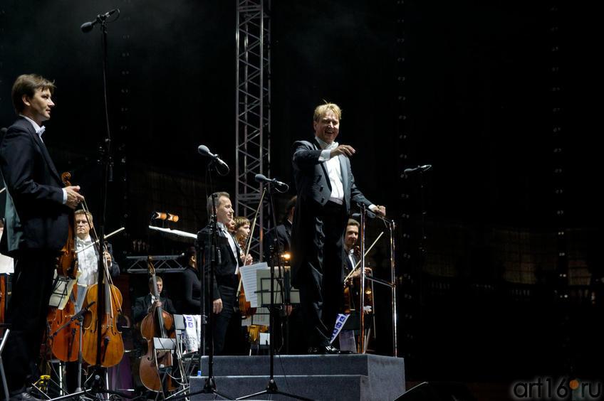Александр Сладковский и его оркестр
