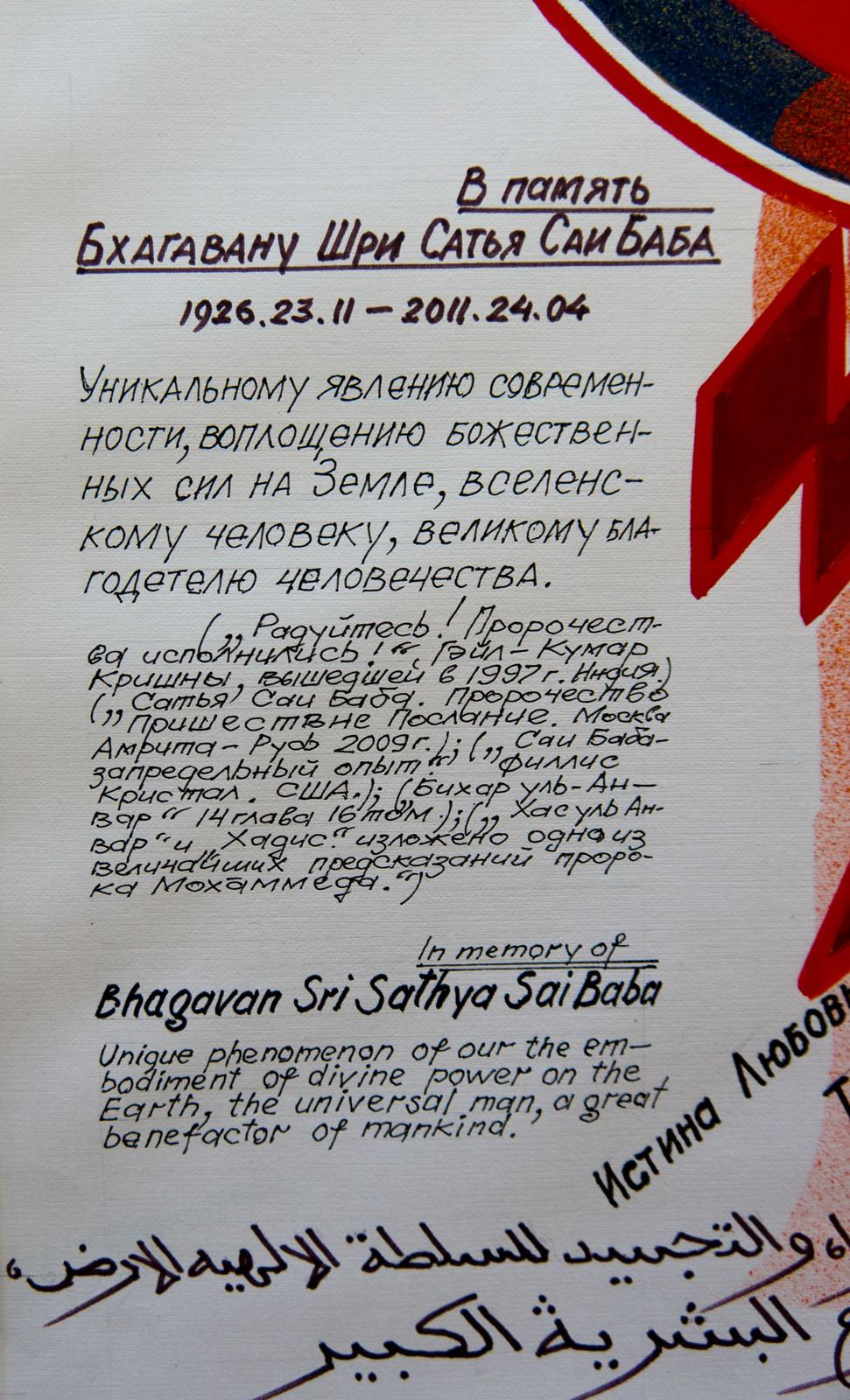 Фото №84819.  В.А.Попов. Надпись-посвящение Бхагавану Шри Сатья Саи Баба. 2011