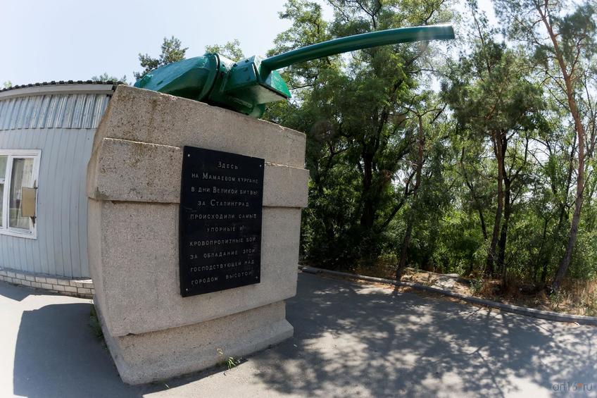 Мемориальная плита с табличкой о кровопролитных боях за обладание этой высотой::Волгогорад. 2015