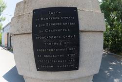 Мемориальная табличка на высоте 102 метра. Мамаев курган