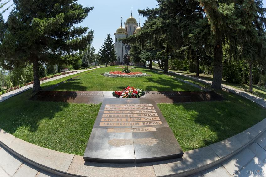 Братская могила возле  Церкови Всех Святых на Мамаевом Кургане::Волгогорад. 2015