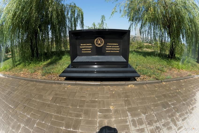 Фото №858619. Татарам-защитникам Сталинграда от Республики Татарстан