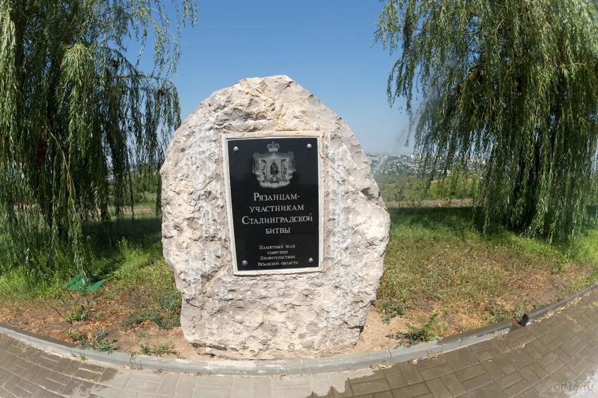 Рязанцам-участникам Сталинградской битвы ::Волгогорад. 2015