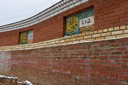 Стена вокруг территориию Вселенского храма с именами Пророков