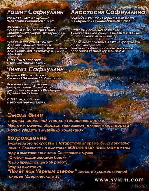 Фрагмент афиши к выставке Сафиуллиных «Полет над Черным озером»::Полет над Черным озером. Рашит, Чингиз и Анастасия Сафиуллины