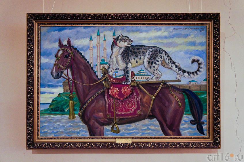 Казанское ханство. Ак Барс. 2007, Рушан Шамсутдинов