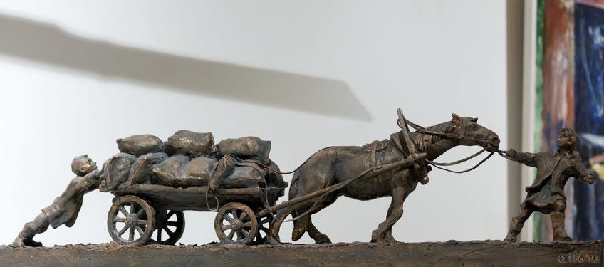 Обоз. Из серии «Дети войны», 2015. Габбасов Рустам::Рустам Габбасов. Скульптура, живопись. Выставка