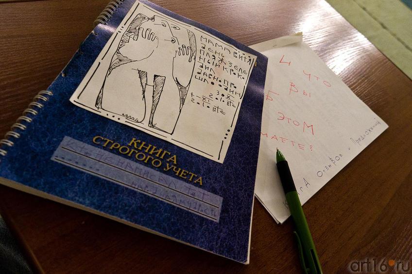Фото №87711. Книга отзывов. Выставка В.Тимофеева ''Пора тополиного пуха''