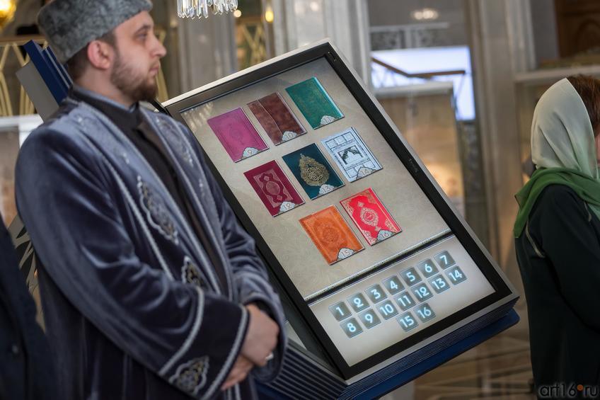 ::Церемония передачи в дар репринтного издания Казанского Корана (1934 года)