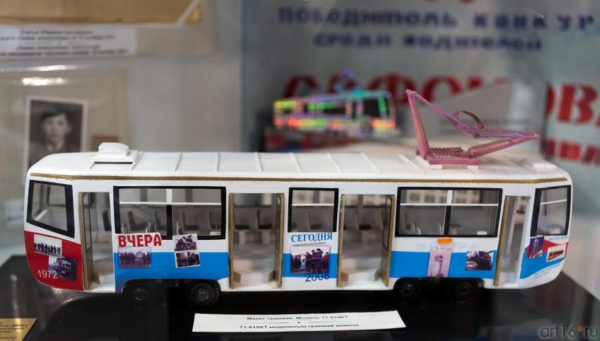 Фото №883214. Макет трамвая. Модель 71-619 КТ