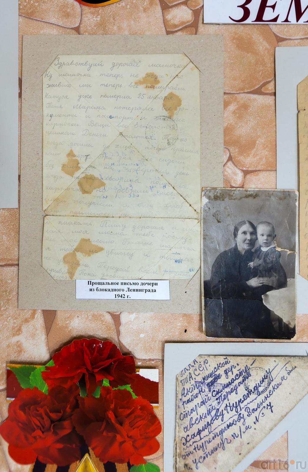 Фото №883226. Прощальное письмо дочери из блокадного Ленинграда, 1942 г.