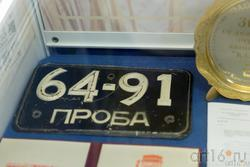 Номер  на автомобиле КАМАЗ (проба)