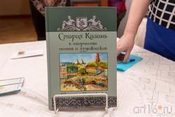 Книга  «Старая Казань в творчестве поэтов и художников»
