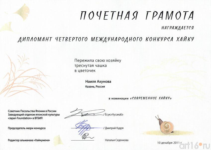 Фото №88957. Почетная грамота Наили Ахуновой