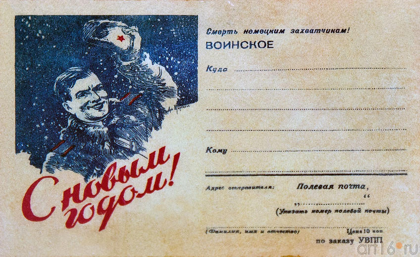 Фото №89090. Новогоднее поздравление с фронта (1941-1945)
