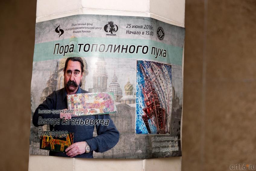 Виктор Тимофеев. Афиша к выставке::Виктор Тимофеев. Выставка «Пора тополиного пуха»