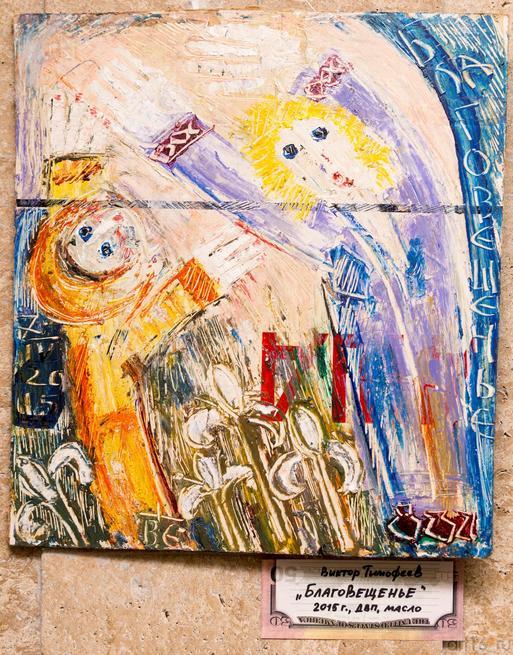 Благовещенье. 2015. Виктор Тимофеев::Виктор Тимофеев. Выставка «Пора тополиного пуха»