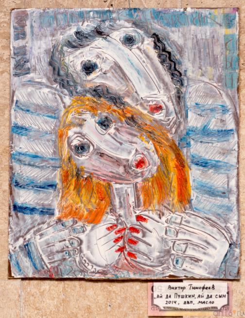 Ай да Пушкин, ай да сын. 2014. Виктор Тимофеев::Виктор Тимофеев. Выставка «Пора тополиного пуха»