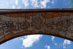 Храм Всех религий Ильдара Ханова. Фрагмент композиции. Арка