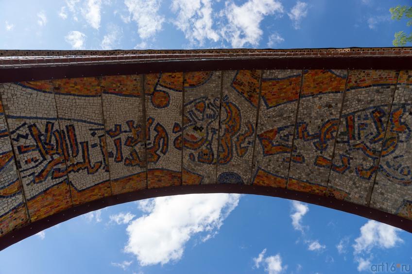 Фото №891217. Храм Всех религий Ильдара Ханова. Фрагмент композиции. Арка