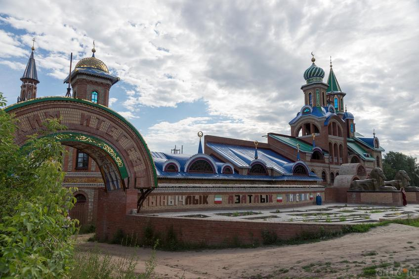 Храм Всех религий Ильдара Ханова::Виктор Тимофеев. Выставка «Пора тополиного пуха»