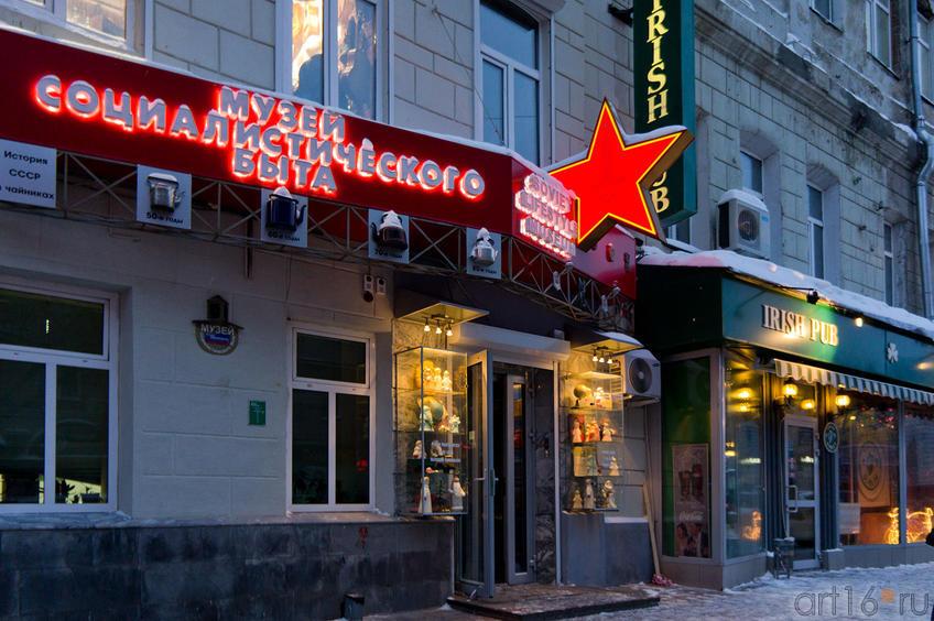 Музей социалистического быта. Казань, ул. Университетская, 6::«Советский Новый год» в Музее Социалистического быта