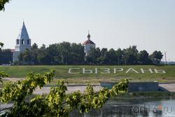 Вид на Сызранский Кремль с дамбы