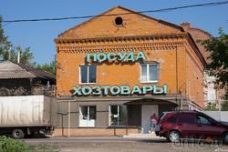 Ул. Набережная, 57 а, магазин Хозтовары