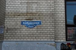 Информационная табличка на доме: Улица Бабушкина (Сызрань)