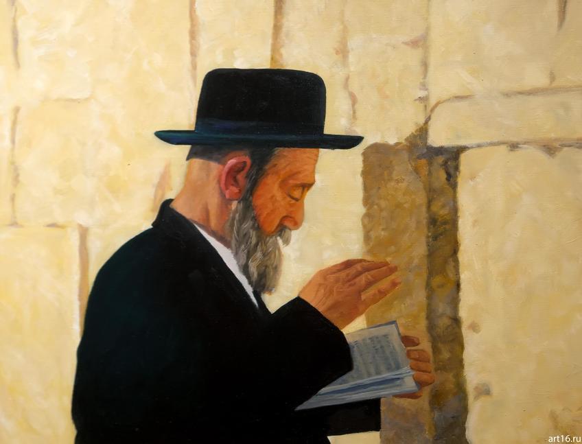 Фото №892970. Еврей-ортодокс у западной стены. 2012. Мичри А.И. 1934