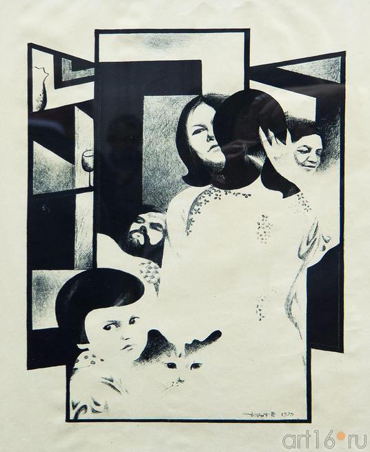 Моя семья. 1975. Голубцов Е.Г. 1949::Союзу художников Республики Татарстан — 75