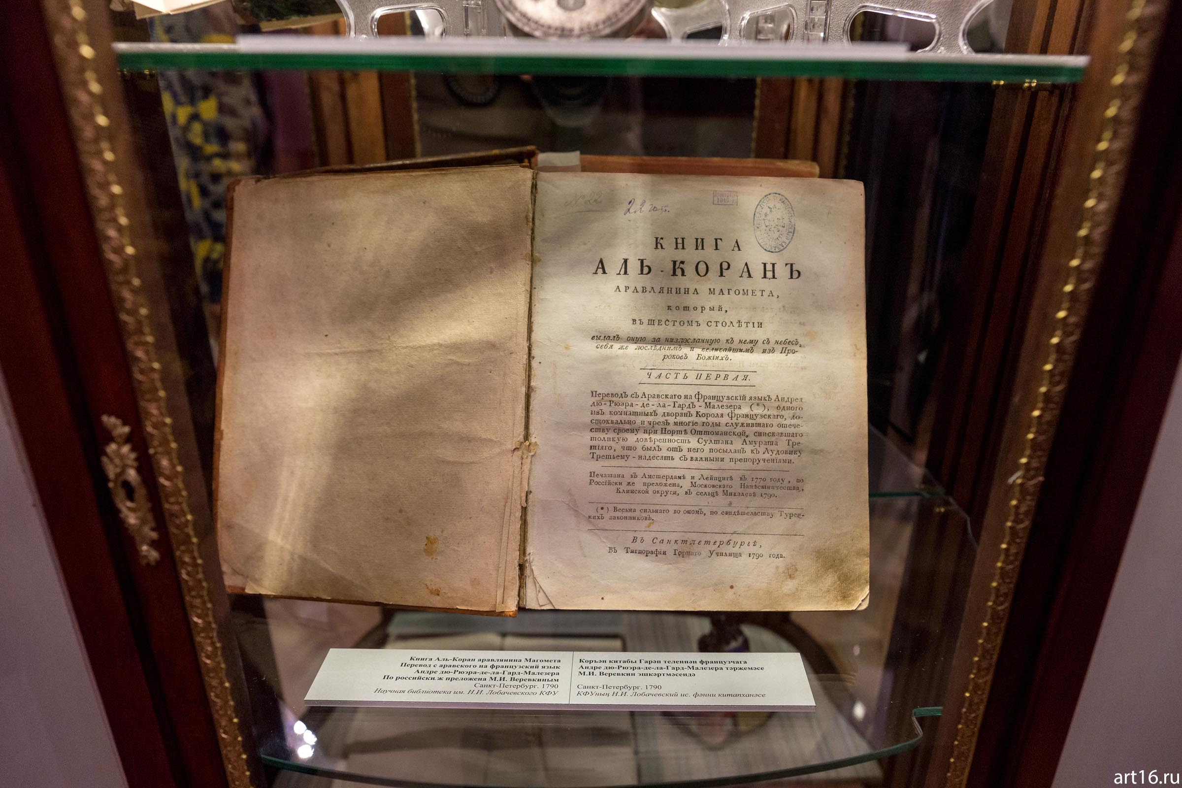 Книга Аль-Коран аравлянина Магомета::Выставка «Пушкин и Казань»
